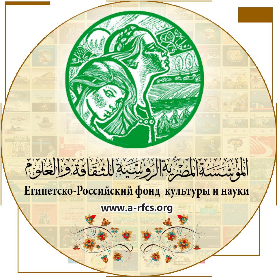 المؤسسة المصرية الروسية للثقافة والعلوم