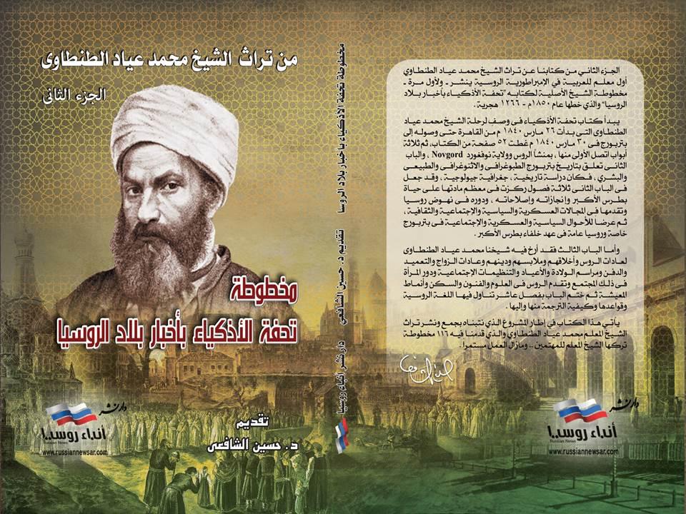 من تراث الشيخ محمد عياد الطنطاوى الجزء الثانى
