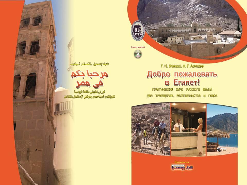 مرحبا بكم فى مصر  كورس تطبيقيى باللغة الروسية للمرافقين السياحيين وموظفى الاستقبال بالفنادق