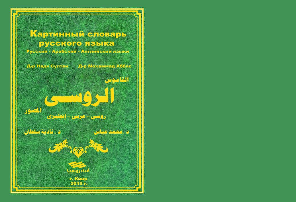 القاموس الروسي المصور ( روسيى - عربي  - إنجليزي )
