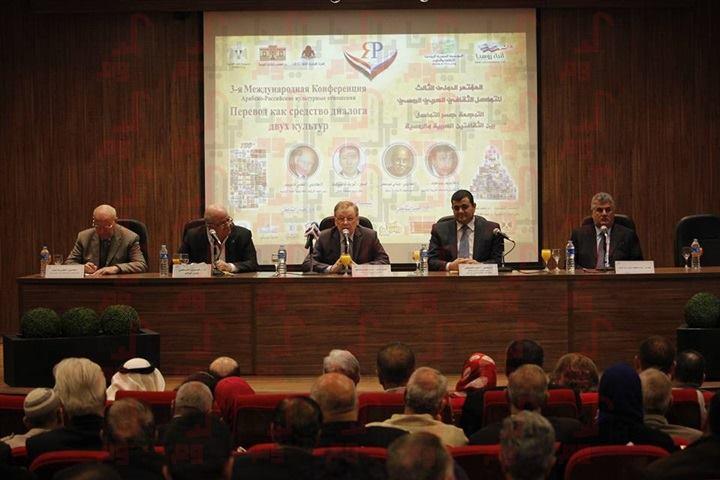 المؤتمر الدولي الثالث للتواصل الروسي العربي2018