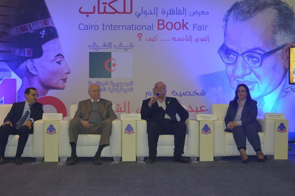 البيان الختامي للمؤتمر الدولى الثالث للتواصل الثقافي الروسي العربي