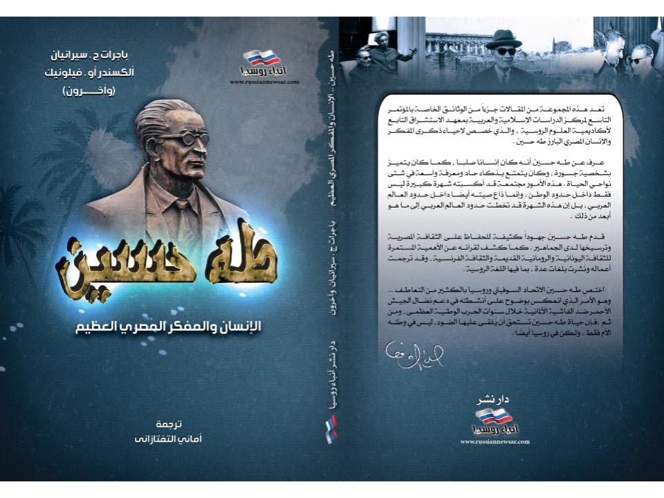 طه حسين الانسان والمفكر المصري العظيم