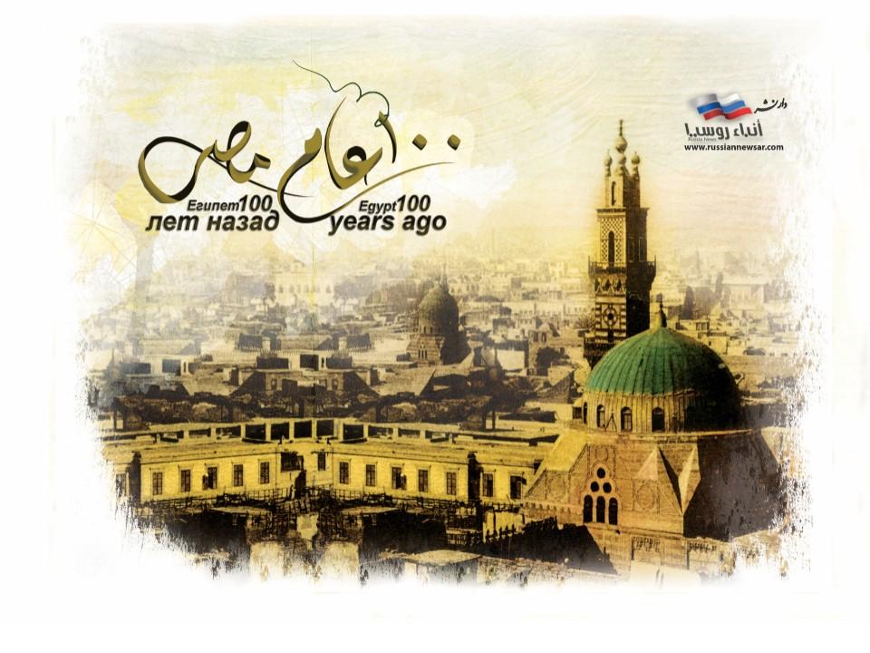 البوم 100 عام مصر