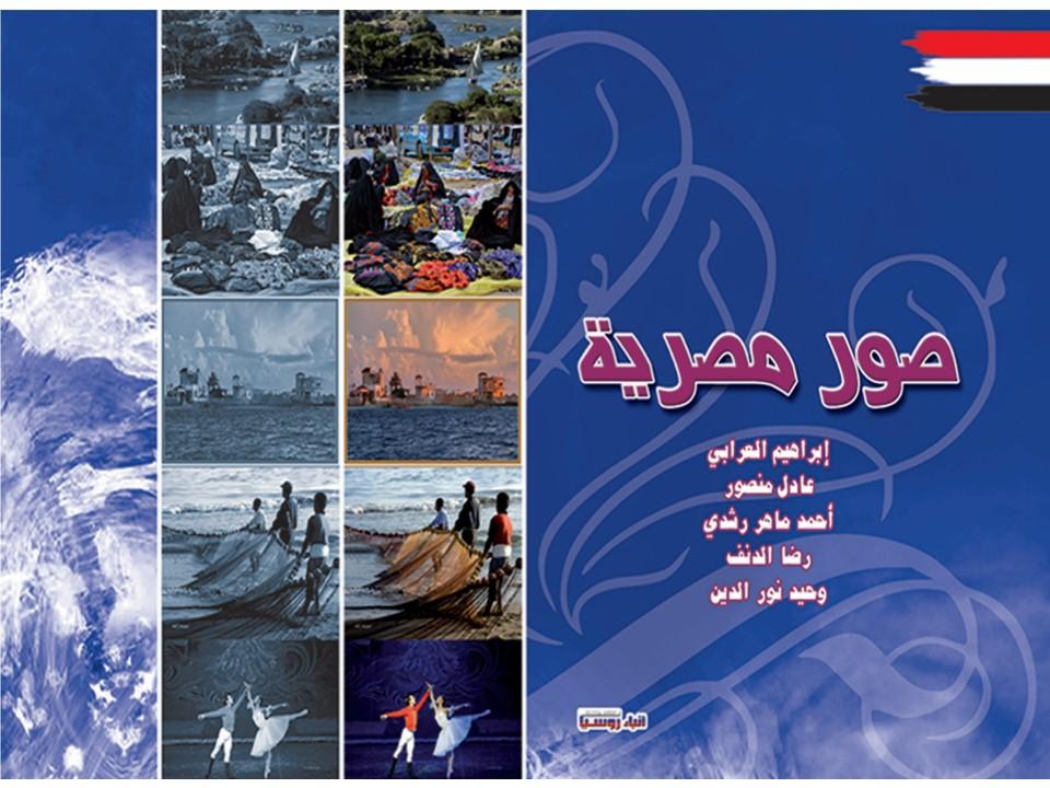 البوم صور مصرية