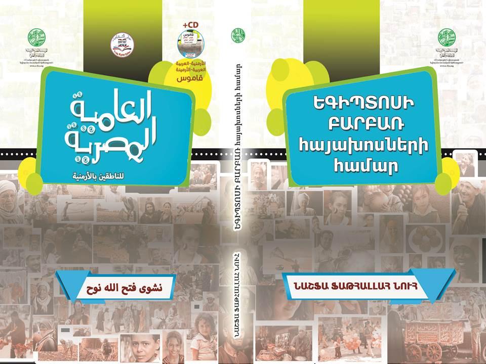 كتاب العامية المصرية للناطقين باللغة الأرمنية